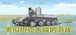 類似坦克大戰的游戲