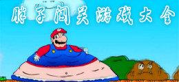 胖子闖關游戲大全