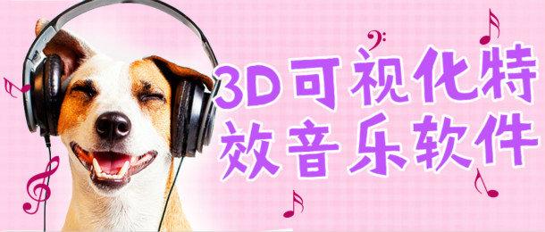 3D可视化特效音乐威尼斯人官方注册_软件