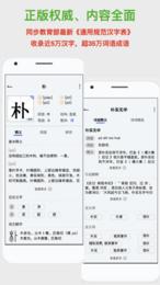 新华词典2021