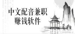 中文配音兼职赚钱软件