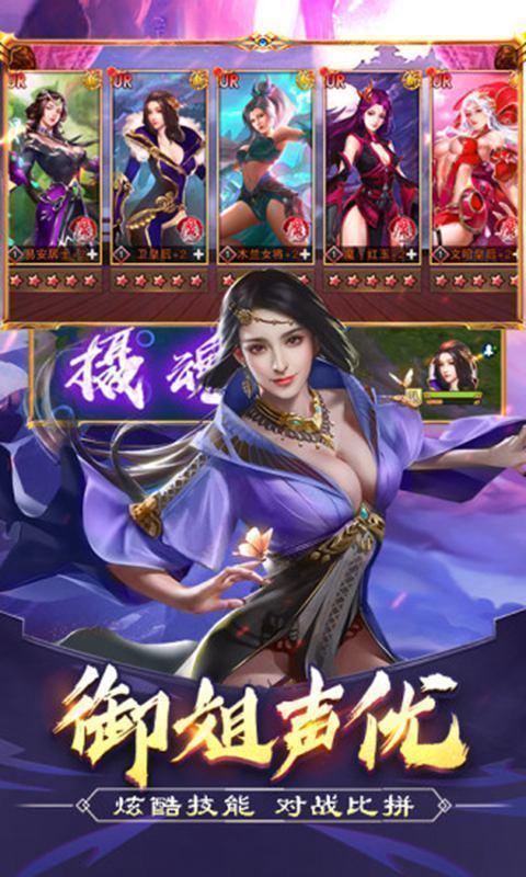姬战三国后宫选妃版