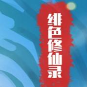 绯色修仙录2.981完整版