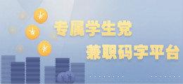 专属学生党兼职码字平台