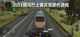 2021模拟巴士真实驾驶的游戏