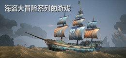 海盗大冒险系列的威尼斯人真人棋牌_游戏