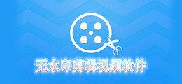 无水印视频剪辑威尼斯人官方注册_软件