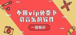 不用vip免费下载音乐的威尼斯人官方注册_软件