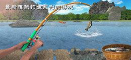 最新模拟钓鱼系列的威尼斯人真人棋牌_游戏