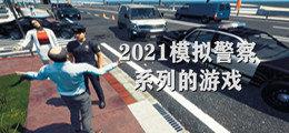 2021模拟警察系列的威尼斯人真人棋牌_游戏
