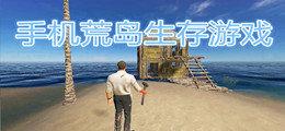 手機荒島生存游戲