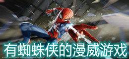 有蜘蛛俠的漫威游戲