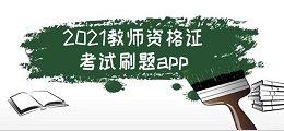 2021教師資格證考試刷題app