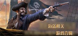 海盜大冒險雙人通關