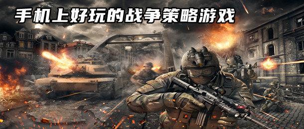 手机上好玩的战争策略游戏