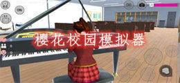 櫻花校園模擬器各個版本