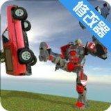 消防车机器人
