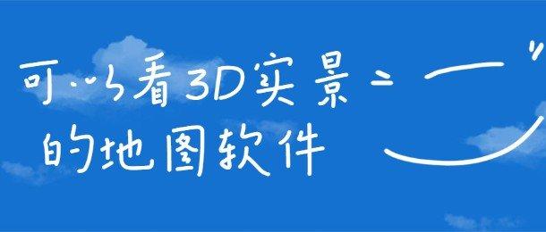 可以看3D实景的地图软件