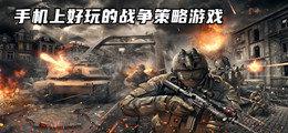 手機上好玩的戰爭策略游戲
