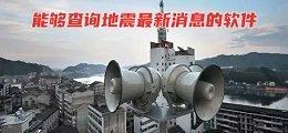 能夠查詢地震最新消息的軟件