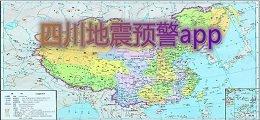 四川地震預警app