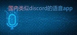 國內類似discord的語音app