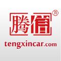 騰信事故車