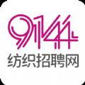 9144纺织招聘网