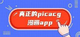 真正的picacg漫画app