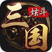 炫斗三国官网版