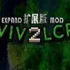 生存战争扩展模组3.1
