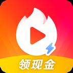 火山视频红包版